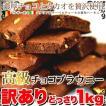 【送料無料】【訳あり】高級チョコブラウニーどっさり1kg