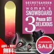 2017 NEW MODEL スノーボード 3点セット レディース 送料無料 SECRET GARDEN/DELICIOUS スノボ 初心者