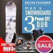 2017 NEW MODEL スノーボード 3点セット メンズ 送料無料 SECRET GARDEN/DUB スノボ 初心者