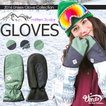 2016-2017 vent スノーグローブ ユニセックス メンズ レディース男女兼用 ミトン スノーボード スキー スノーグローブ 手袋 スノボ スノボー 送料無料