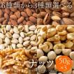 6種類から3種類選べるナッツ 50g×3