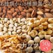 6種類から5種類選べるナッツ 50g×5