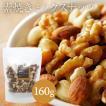 素焼き ミックスナッツ 180g