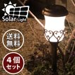 ソーラーライト レトロランプ 4個セット/ソーラーライト ガーデンライト ポールライト アンティーク