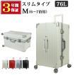 スーツケース キャリーケース スーツケース キャリーバッグ M 特大 大容量 おしゃれ 女性 メンズ アルミフレーム おすすめ 入院