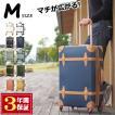キャリーバッグ キャリーバック スーツケース キャリーケース Mサイズ 中型 超軽量 2泊3日 修学旅行