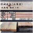 杉 破風板 未乾燥粗挽き材 節あり 杉板 棚板 床板 デッキ板 プランター台 花壇 DIY 日曜大工 リノベーション  5枚 (2000×24×180) 1枚 1,620円