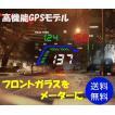 HUD ヘッドアップディスプレイ 後付け GPSモデル 車 スピードメーター シガーソケットにつなぐだけ 高性能モデル 日本語説明書付き