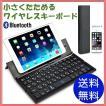 キーボード Bluetooth ブルートゥース ワイヤレス 折りたたみ スマートフォン タブレット iPad iPhone PC