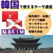 韓国 格安 プリペイドSIM カード 1Gで420円〜 日本でもそのまま使える 貼るSIM 旅行 ビジネス アジア FLEXIROAMX