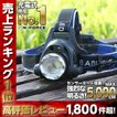 ヘッドライト 充電式 超強力 LED ヘ...
