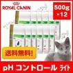 ロイヤルカナン 猫用 pHコントロール ライト 500g×12 療法食 送料無料