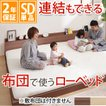 ベッド ロータイプ 家族揃って布団で寝られる連結ローベッド ファミーユ ベッドフレームのみ  セミダブルサイズ 連結