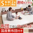 ベッド 布団 家族揃って布団で寝られる連結ローベッド ファミーユ シングルサイズ+国産3層敷布団セット セット