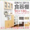 ツートン食器棚 パスタキッチンボード (幅90cm×高さ180cmタイプ)
