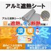 1m×1m アルミ 遮熱シート ロール マット 遮熱材 断熱材 保温 エコ 節電 UVカット 日よけ A-ROLL-1 遮光 暑さ対策に