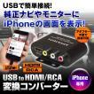 スマホ変換コンバーター USB to HDMI/RCA iPhone Android 純正ナビ接続 アンドロイド アイフォン Air Play ミラーリング AV102