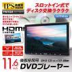 11.6インチ DVDプレーヤー搭載 リアモニター ヘッドレスト スロットイン式 HDMI スマホ対応 取付ブラケット アーム ステレオスピーカー FWXGA HRKIT1161