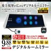 9.88インチ デジタルルームミラー ドライブレコーダー カメラ分離型 リアカメラ付き タッチスクリーン GPS Gセンサー WiFi 広角レンズ ドラレコ 12V MDR-E001