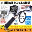 WiFi スマホ内視鏡 ハンドル式 マイクロスコープ カメラ径8mm 蛇形管 自動車検査 タンク内チェック パイプライン IP67防水 フレキシブル MO-LEN05