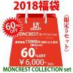 限定SALE MONCREST ベルト3本セット レザー 本革 メンズ レディース ブランド モンクレスト セール 福袋2017