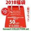 限定SALE Gevaert 3点セット ベルト 財布 メンズ レディース キーホルダー サンダル リングベルト ガチャベルト ゲバルト ベルギー 福袋2017