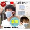 3枚セット  耳が痛くないマスク 綿100% 夏用 日本製