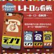 スマホケース ハードケース iPhone アイフォン レトロな看板 ホーロー看板調  昭和レトロ 電話 デンワ 錆 サビ
