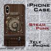 スマホケース ハードケース iPhone アイフォン スチームパンク調 歯車 電話機 機械仕掛け レトロ SF アンティーク調