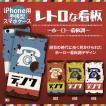 スマホケース 手帳型ケース iPhone アイフォン レトロな看板 ホーロー看板調 昭和レトロ 電話 デンワ 錆 サビ