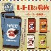 スマホケース 手帳型ケース iPhone アイフォン レトロな看板 ホーロー看板調 昭和レトロ 錆 サビ 高機能携帯電話 ブリキ看板調