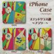 スマホケース 手帳型ケース iPhone アイフォン ステンドグラス調 ガラス調 カラフル フラワー レトロ調