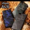 スマホケース iPhone6s/6 ケース アイフォン6ケース 迷彩 カモフラ カモフラージュ ミリタリーグッズ ソフトケース TPU 印刷が剥がれない マットタイプ