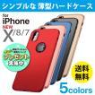 iPhone8 ケース iPhone7 iPhoneX ハード 薄型 耐衝撃 シンプル マット加工 アイフォン8
