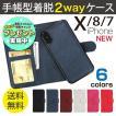 スマホケース 手帳型 iPhone X ケース iPhone8 iPhone7 カバー カード収納 2way