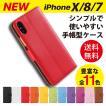 iPhone X ケース iPhone8 iPhone7 手帳型 レザー カバー スマホケース 革