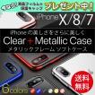 iPhoneX ケース iPhone8 ケース iPhone7 ケース アイフォン8 アイフォン7 クリア ソフト 薄型 軽量 シンプル 透明 スリム