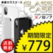 iPhoneケース iPhoneX iPhone8 iPhone7 アイフォン8 アイフォンX 強化 背面 ガラス