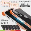 アイフォン8 ケース アイフォンX iPhoneX iPhone8 iPhone7 耐衝撃 ソフト