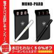 電子タバコ リキッド スターターセット カートリッジ式 mono-pard E-Pard-I iBuddy VAPE リキッド注入不要