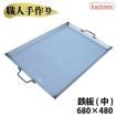 鉄板(中) 厚さ3.2mm 680X480