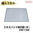 エキスパンド焼きアミ(中) 640x500