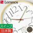 掛け時計 おしゃれ レムノス 掛時計(掛時計 掛け時計) 壁掛け時計 AY clock Lemnos clock 新築祝い 引越祝い 結婚祝い