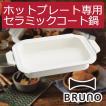 ホットプレート BRUNO キッチン雑貨 おしゃれ キッチン用品  パエリア鍋 お鍋 なべ コンパクトホットプレート用 セラミックコート鍋
