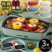 ホットプレート 本体+3種プレート 【レシピ+たこ焼きピック】 BRUNO グランデサイズ グランデ用グリルプレートセット 大型 おしゃれ たこ焼き器 焼肉 ブルーノ