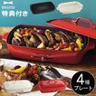 ホットプレート 本体+4種プレート 【レシピ+たこ焼きピック】 BRUNO グランデサイズ グランデ用グリルプレート 深鍋セット 大型 おしゃれ ブルーノ
