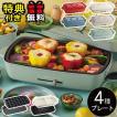 ホットプレート 本体+4種プレート 【レシピ+たこ焼きピック】 BRUNO グランデサイズ グランデ用グリルプレート 仕切り鍋セット 大型 おしゃれ ブルーノ