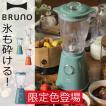 ブレンダー スムージー ミキサー ジューサー 氷 キッチン家電 おしゃれ プレゼント 結婚祝い BRUNO ブルーノ コンパクトブレンダー