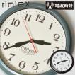 掛け時計 オシャレ 北欧 電波時計 シンプル モダン おしゃれ 壁掛け時計 ノア精密 rimlex エクストラル バル W-659