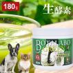 【DM便不可】ボタニックグリーン生(微粉末)180g ビタミン・酵素の補給
